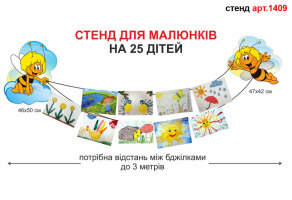 """Стенд для малюнків """"Бджілки"""" №1409"""