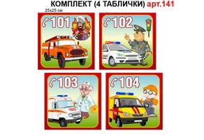 """Таблички """"Полезные телефоны"""" №141"""