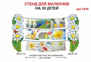 """Стенд для рисунков """"Ромашки"""" №1419"""
