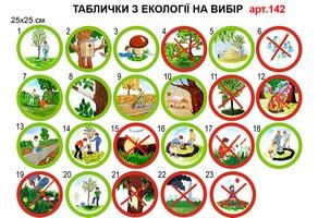 Знаки по экологии №142 (на пластике)