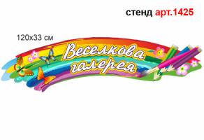"""Табличка """"Веселкова галерея"""" №1425"""