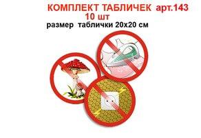 Таблички по личной безопасности №143