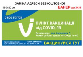 """Баннер """"Пункт вакцинации от COVID-19"""" №1431"""