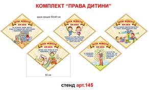 """Дитина має право"" комплект стендов №145"