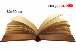 "Декор на стену ""Книга"" №1450"