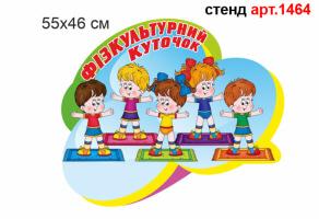 """Декор на стену """"Физкультурный уголок"""" №1464"""