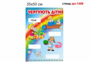 """Стенд """"Чергують діти"""" у групу Веселка№1469"""