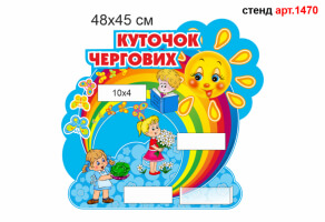 """Куточок чергових в групу """"Веселка"""" №1470"""