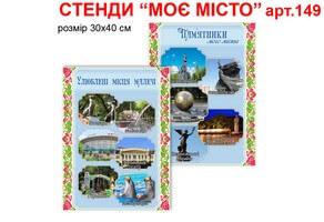 """Стенди в музей """"Рідний край"""" №149"""