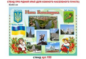 """""""Наша Батьківщина"""" стенд №150"""