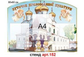 Куточок православної культури №152