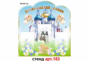 """""""Православний вісник"""" стенд №153"""