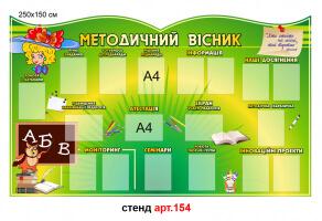 """""""Методичний вісник"""" стенд №154"""