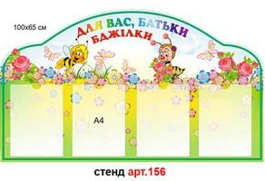 Стенд для батьків - бджілки №156