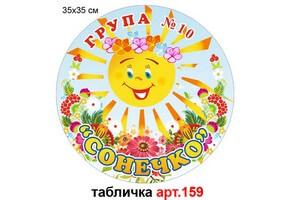 """Табличка """"Сонечко"""" №159"""