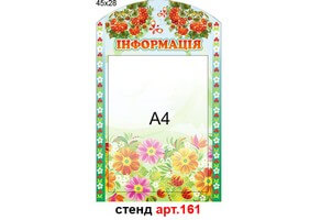 """Информация"" стенд №161"