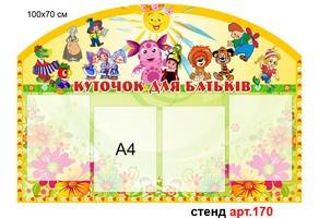 Стенд для батьків з мультгероями №170