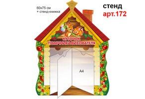 """Куточок помічника вихователя з книжкою """"Теремок"""" №172"""