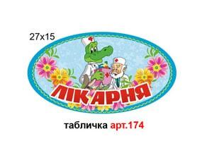 """Табличка """"Лікарня"""" №174"""