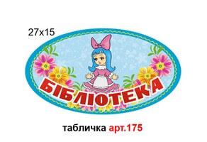 """Табличка """"Бібліотека"""" №175"""