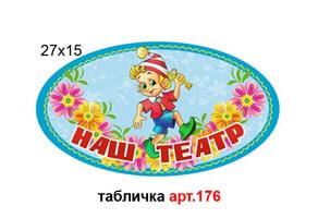 "Табличка ""Наш театр"" №176"