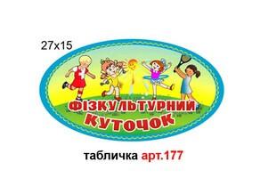 """Табличка """"Фізкультурний куточок"""" №177"""