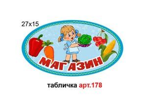"""Табличка """"Магазин"""" №178"""