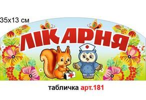 """Табличка """"Лікарня"""" №181"""