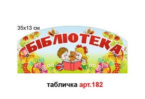 """Табличка """"Бібліотека"""" №182"""