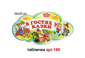 "Табличка ""В гостях у казки"" №185"