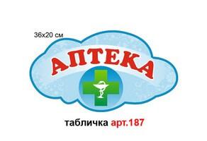 "Табличка ""Аптека"" №187"