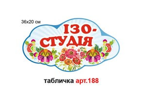 "Табличка ""Изостудия"" №188"