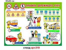 Правила дорожного движения №19