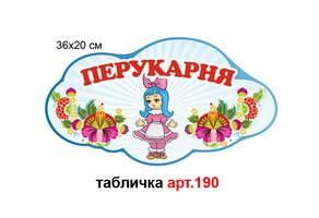 "Табличка  ""Перукарня"" №190"