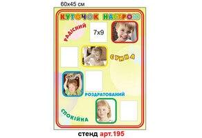 Стенд Куточок настрою №195