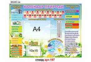 Магнитный стенд Календарь природы №197