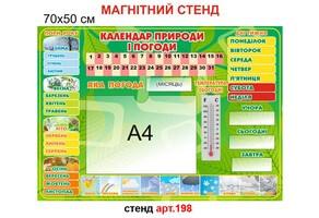 Магнітний стенд Календар природи №198