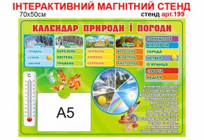 Магнитный календарь природы и погоды №199
