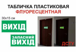 """Пожарные таблички """"Запасной выход"""", """"Выход"""" №20"""