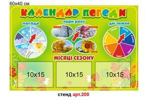"""Календар погоди"" стенд №200"