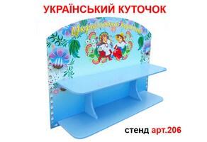 Український куточок №206