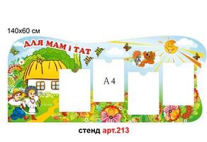 """""""Для тат і мам"""" стенд №213"""