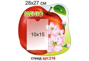 """Меню """"Яблоко"""" №216"""