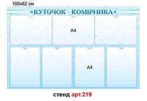 Куточок комірника стенд №219