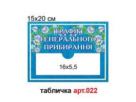 """Табличка """"Графік генерального прибирання"""" №22"""