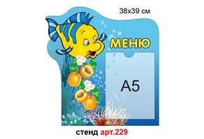 """Меню """"Рыбка"""" №229"""