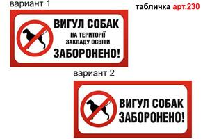 Табличка Выгул  собак запрещен №230