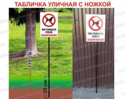 """Табличка """"Выгул собак запрещен"""" с металлической ножкой №919"""