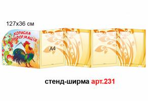 """Папка-передвижка """"Колосок петушок"""" №231"""