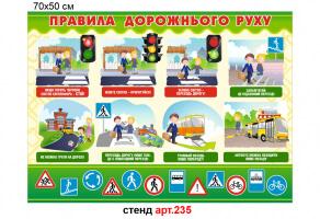 """""""Правила дорожнього руху"""" стенд №235"""